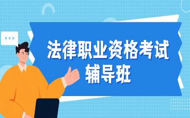 河池法律职业资格考试辅导班