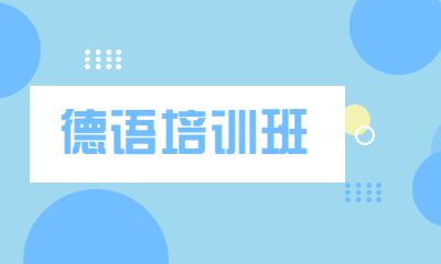 上海徐汇欧风德语课程班