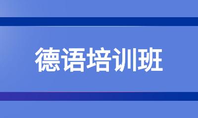 上海黄浦欧风德语培训班