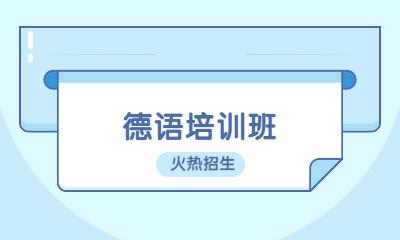 杭州下城欧风德语课程班