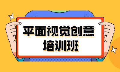 广州越秀平面视觉创意培训班