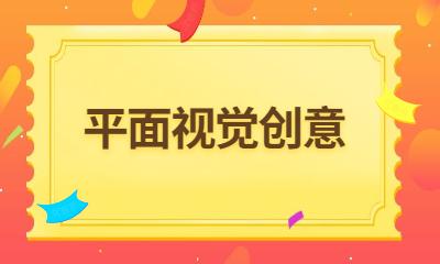 广州海珠平面视觉创意班