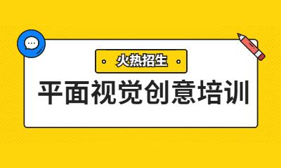 广州天河平面视觉创意培训课程