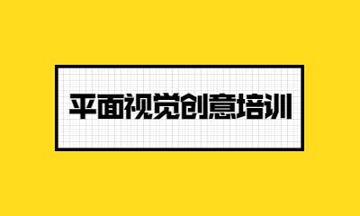 广州番禺平面视觉创意培训班