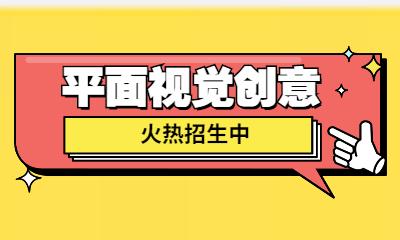 广州白云平面视觉创意班