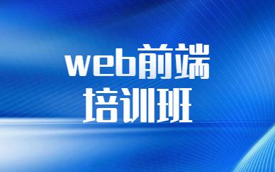 武汉web前端培训机构哪家专业?