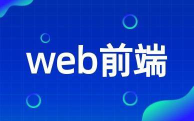 深圳web前端培训机构哪家靠谱