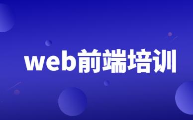 深圳福田web前端培训课程价格