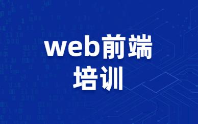佛山禅城web前端培训课程哪家更专业?