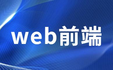 上海徐家汇达内web前端培训怎么收费?