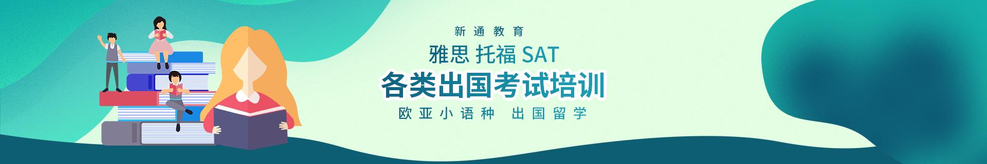南京新通教育机构