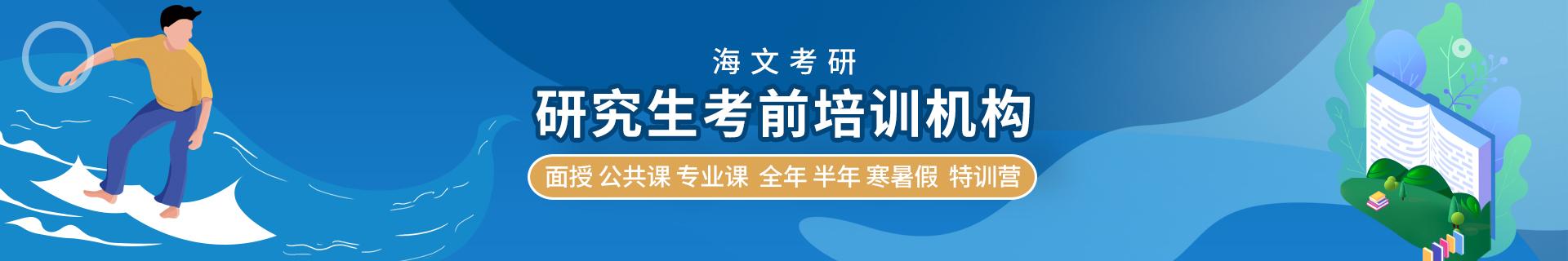 宁波海文考研培训