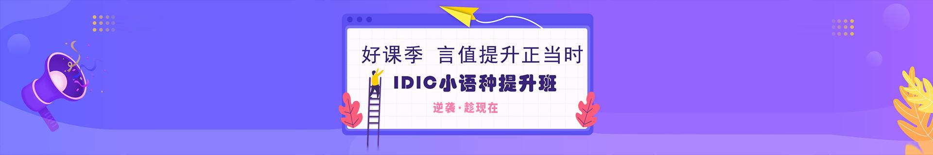 厦门思明区IDIC小语种培训机构
