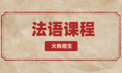 北京欧风法语课程班