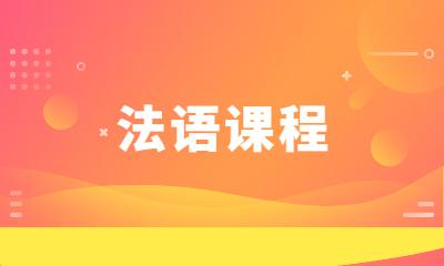 上海黄浦欧风法语课程班