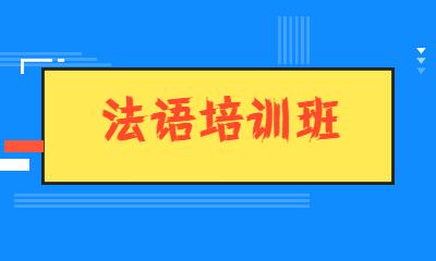宁波海曙欧风法语培训班