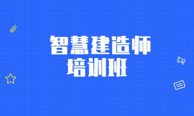 天津智慧建造工程师课程