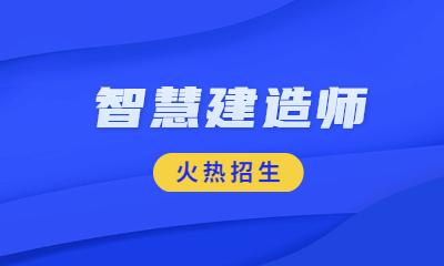 上海学天智慧建造工程师培训