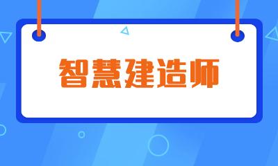 滨州学天智慧建造工程师培训