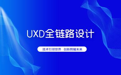 唐山天琥UXD全链路设计班