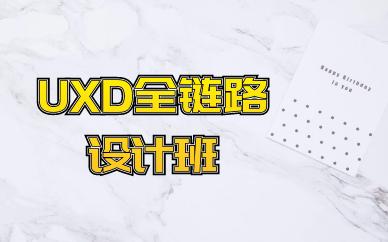 郑州金水UXD全链路设计培训