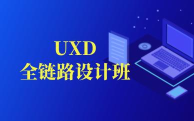 昆明天琥UXD全链路设计