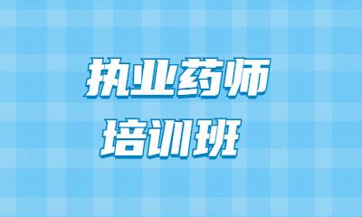 天津执业药师考试培训班