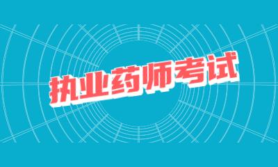 乐山执业药师考试培训班