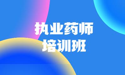 青岛执业药师考试培训班