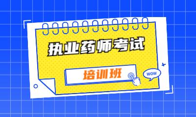 太原执业药师考试培训班