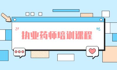 沈阳学天执业药师培训