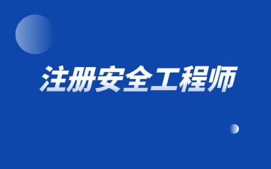 重庆江北安全工程师培训课程