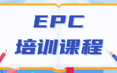 重庆江北学天EPC培训课程