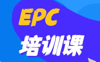 上海虹口epc培训课程在哪里参加?