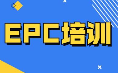 太原epc总承包培训课时费要多少钱?