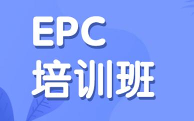 青岛市北有没有epc项目经理培训班?