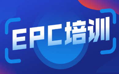 西安雁塔EPC工程总承包培训中心