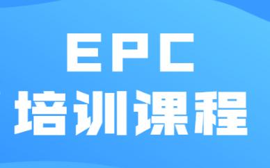 上海虹口学天EPC工程总承包培训班