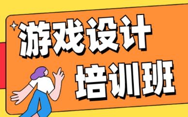 郑州火星时代游戏设计培训