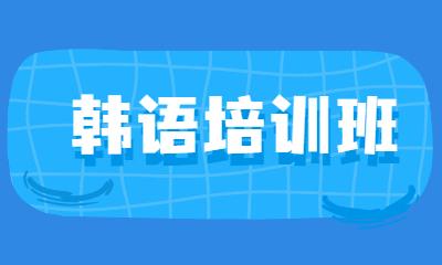 北京朝阳区欧风韩语培训班