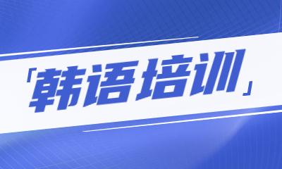 上海黄浦区韩语培训课程