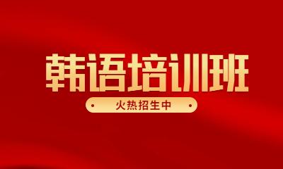 杭州欧风韩语培训班