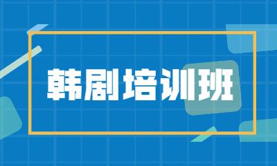 常州韩语培训课程