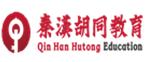 深圳南山区蛇口秦汉胡同国学logo