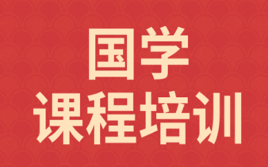 上海松江秦汉胡同国学启蒙