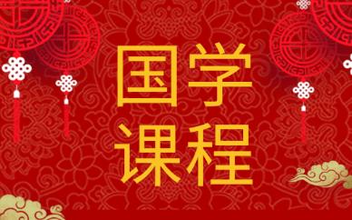 北京朝阳秦汉胡同国学课程