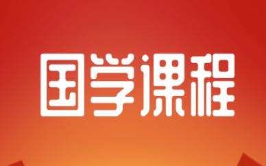 杭州余杭秦汉胡同国学启蒙