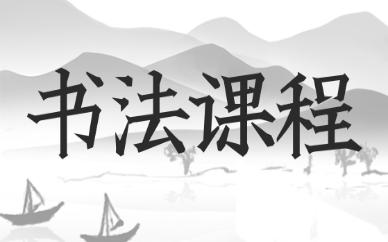 北京丰台书法培训费用大概多少?
