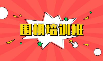 南京围棋兴趣班