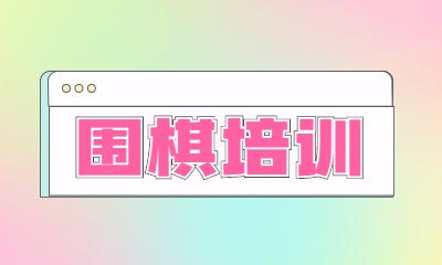 广州荔湾区围棋兴趣班